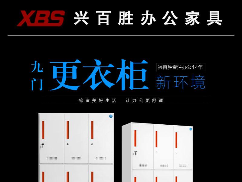 深圳市兴百胜金属制品有限公司九门更衣柜,给你办公生活新环境