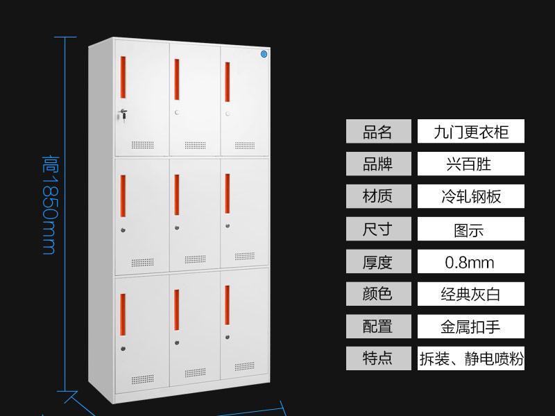 九门更衣柜采用冷轧钢板
