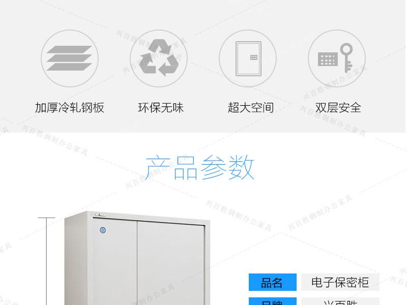 电子文件保密柜采用加厚冷轧钢板,环保无味,超大空间,双层安全