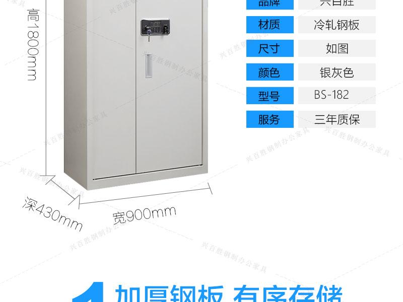 保密柜产品参数银灰色型号BS-182
