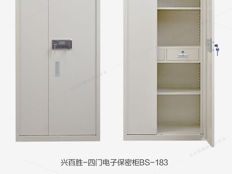 兴百胜-双门电子文件保密柜BS-182