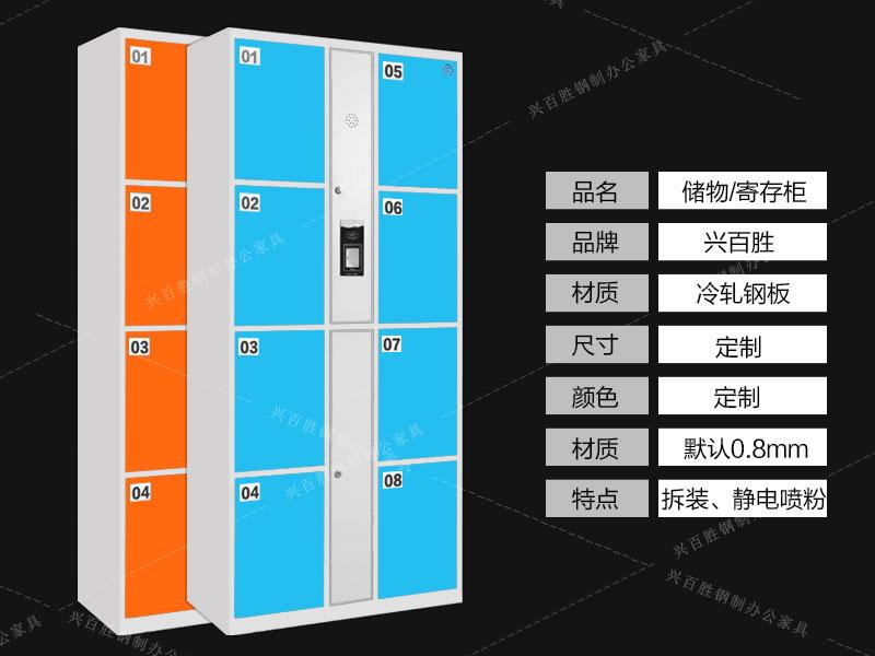 兴百胜储物柜寄存柜产品信息,储物柜尺寸定制,根据你的需求定制