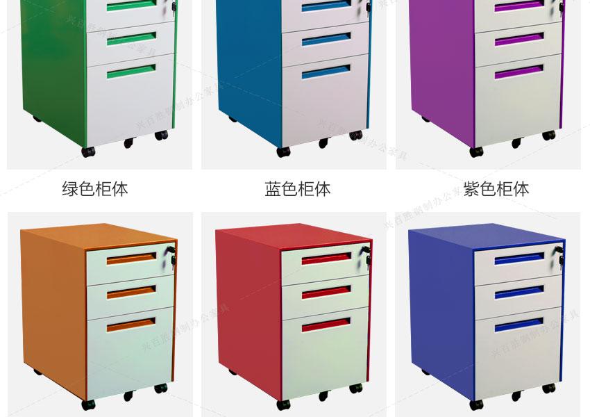 彩色活动柜图片展示