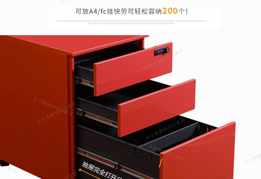彩色数字密码活动柜,三层抽屉打开尺寸均为500mm