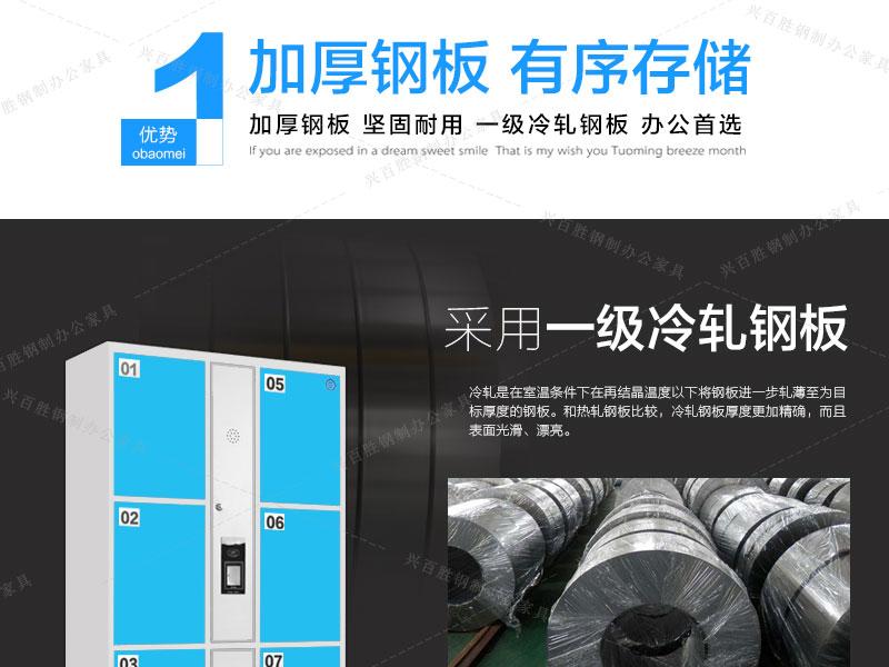 智能储物柜寄存采用加厚钢板有序存储