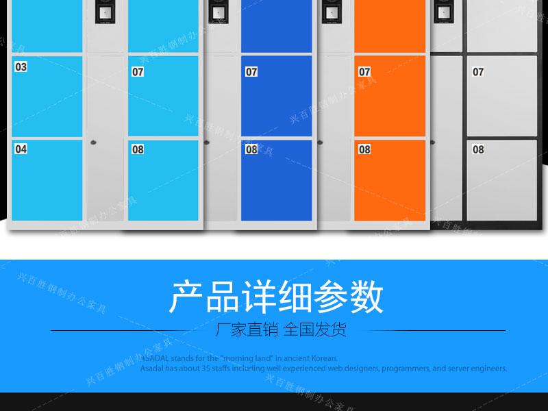 十六门条码存包柜产品详细参数