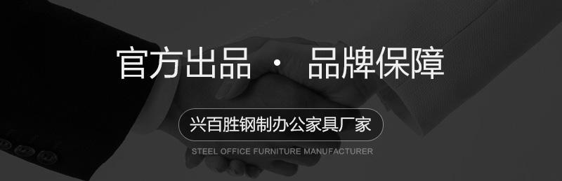 兴百胜钢制办公家具厂家