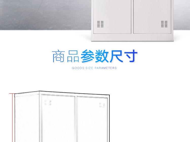 经典铁皮更衣柜参数尺寸