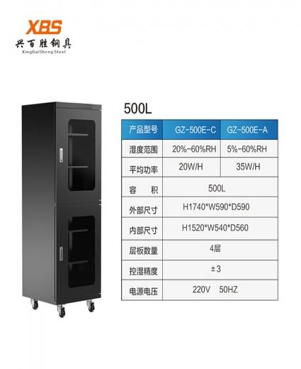 兴百胜新品 防静电低湿防潮柜 工业电子防潮箱 支持订做