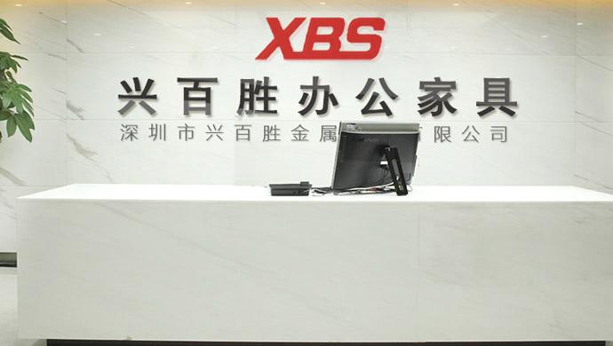 深圳市兴百胜金属制品有限公司,钢制办公家具厂家。