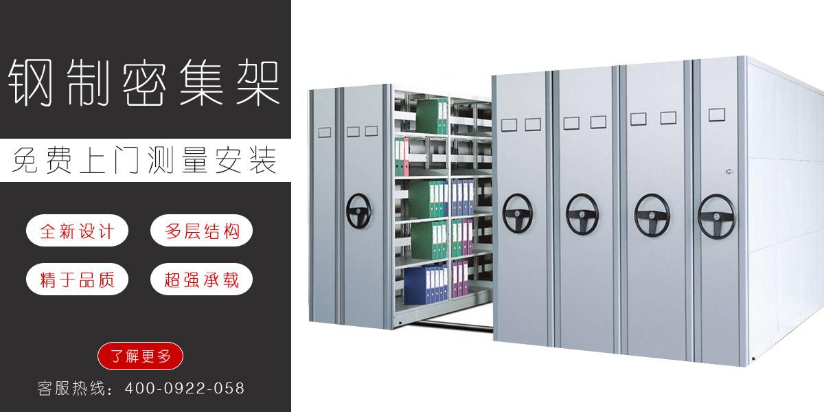 密集架、密集柜厂家,深圳兴百胜金属制品有限公司