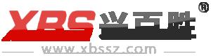 钢制文件柜|储物柜|寄存柜|更衣柜|电子保密柜|密集柜|铁皮文件柜|文件柜厂家|深圳兴百胜