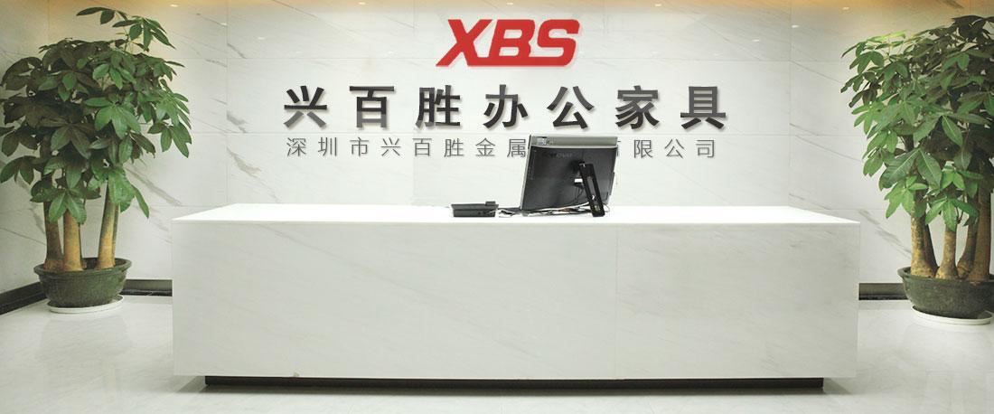 深圳市兴百胜金属制品有限公司,成立14年专注文件柜,储物柜,更衣柜,保密柜,密集柜,公寓床等。