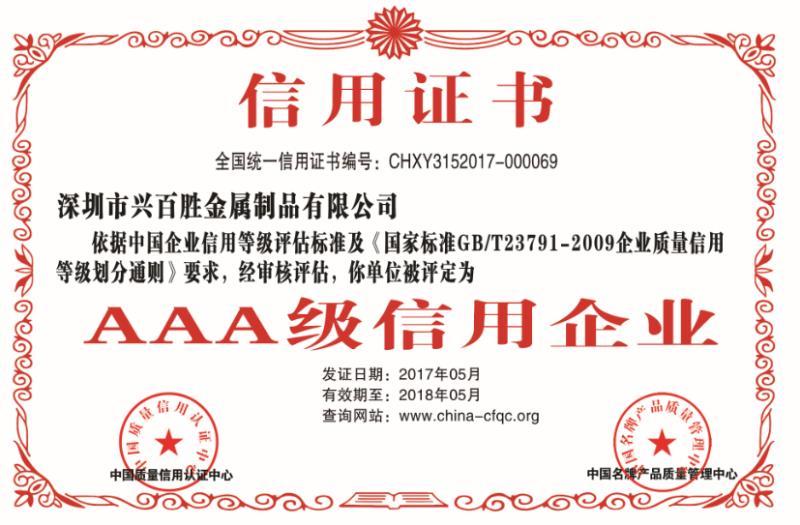 兴百胜荣获AAA级信用企业,专注生产文件柜、储物柜、更衣柜、保密柜、寄存柜,公寓铁床等。