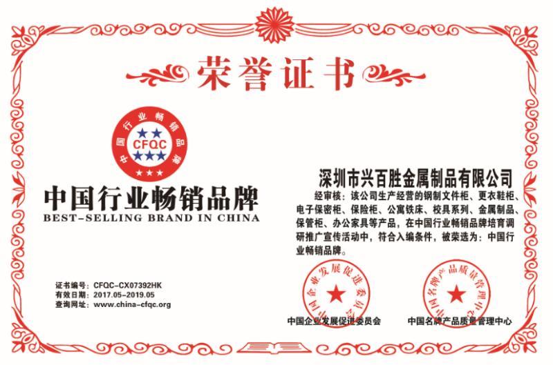 兴百胜荣获中国行业畅销品牌,专注生产文件柜、储物柜、更衣柜、保密柜、寄存柜,公寓铁床等。
