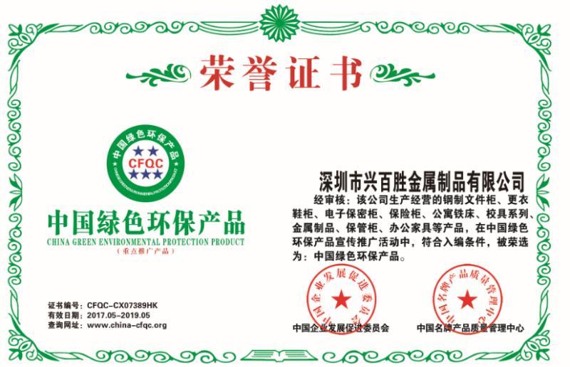 兴百胜荣获中国绿色环保产品,专注生产文件柜、储物柜、更衣柜、保密柜、寄存柜,公寓铁床等。